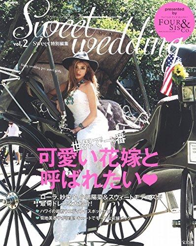 Sweet wedding 2015年Vol.2 大きい表紙画像