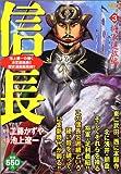 信長 3 (MFコミックス)