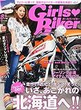 GirlsBiker (ガールズバイカー) 2013年 08月号 [雑誌]