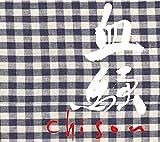 血騒-chisou-
