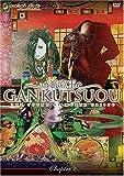 echange, troc Gankutsuou 2: Count of Monte Cristo [Import USA Zone 1]