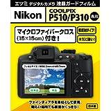 【アマゾンオリジナル】 ETSUMI 液晶保護フィルム デジタルカメラ液晶ガードフィルム Nikon COOLPIX P510/P310専用 ETM-9118