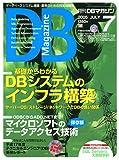 DB Magazine (マガジン) 2005年 07月号