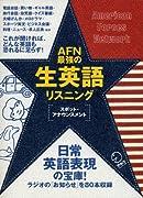 AFN最強の生英語リスニング—スポット・アナウンスメント