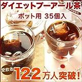ダイエットプーアール茶 ポット用 35個入