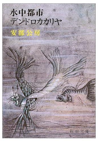 水中都市・デンドロカカリヤ (新潮文庫)