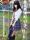 週刊アサヒ芸能増刊 アサ芸Secret! (シークレット) VOL.22 2013年 7/1号 [雑誌]