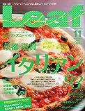 Leaf (リーフ) 2010年 11月号[京都・滋賀のタウン情報誌]