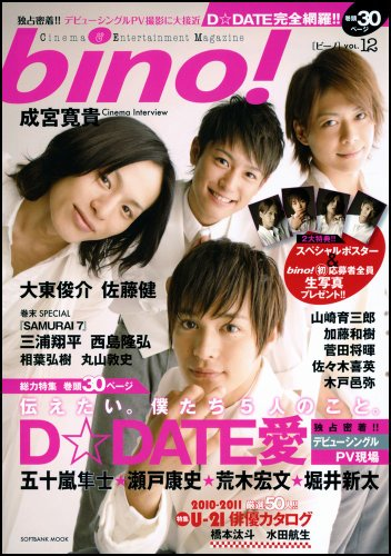 bino! Vol.12 (SOFTBANK MOOK)