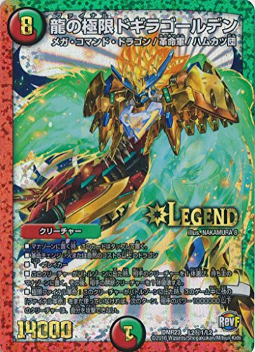 デュエルマスターズ / DMR-23 革命ファイナル最終章 「ドギラゴールデンvsドルマゲドンX」【レジェンドレア】 龍の極限ドギラゴールデン シークレット/L2㊙1/L2