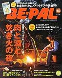 BE-PAL(ビーパル) 2015年 10 月号 [雑誌]
