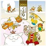 くるねこカレンダー 2014