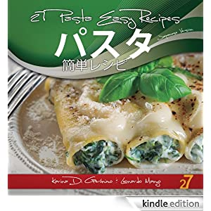 27 Pasta Easy Recipes Japanese Edition (Pasta and Pizza: Japanese Edition) Karina Di Geronimo and Leonardo Manzo
