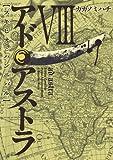 アド・アストラ 8 ─スキピオとハンニバル─ (ヤングジャンプコミックス・ウルトラ)
