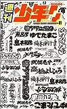週刊少年『』 (01)