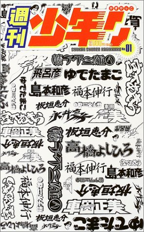 週刊少年『』(01)