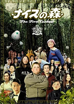 ナイスの森 The First Contact [DVD]