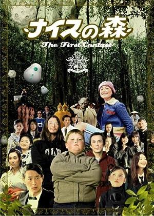 ナイスの森 The First Contact [DVD]