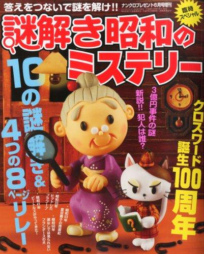 謎解き昭和のミステリー 2014年 06月号 [雑誌]