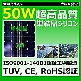 50W単結晶シリコンソーラーパネル 太陽光パネル 50Wソーラーパネル 太陽電池 太陽光発電 50W超高品質 SP050