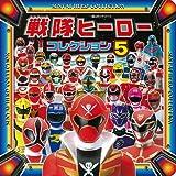 戦隊ヒーローコレクション5 (超ひみつゲット!)