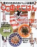 手作り犬ごはん—愛犬のためのおいしい栄養学 (レディブティックシリーズ—料理 (2060))