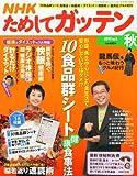 NHK ためしてガッテン 2010年 11月号 [雑誌]