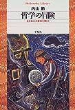 哲学の冒険―生きることの意味を探して (平凡社ライブラリー (294))