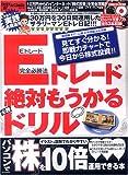 Eトレード絶対もうかるドリル―必勝 (Eichi mook―PC★STRIKEシリーズ)