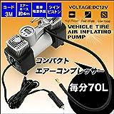 コンパクト エアーコンプレッサー DC12V 毎分70L タイヤの空気入れに最適