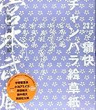 BOX絵草紙シリーズ / 大友 博 のシリーズ情報を見る