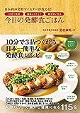 今日の発酵食ごはん - 日本初の発酵マイスターが教える!10分で完成 簡単3ステップ 麹を使い切る -