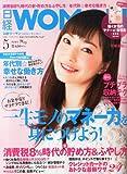 日経WOMAN(ウーマン)2014年05月号[雑誌]