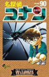 名探偵コナン 90 (少年サンデーコミックス)