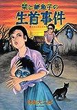 栞と紙魚子の生首事件 新版 (眠れぬ夜の奇妙な話コミックス)