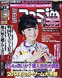 週刊 ファミ通 2014年 1/30号 [雑誌]