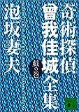 奇術探偵曾我佳城全集 戯の巻 (講談社文庫)