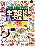 生活探検大図鑑―Challenge‐pal