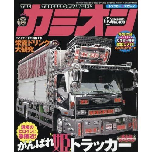 カミオン 2016年 12月号 No.408[雑誌]