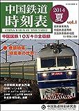 中国鉄道時刻表 2014夏 vol.1