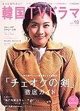 もっと知りたい!韓国TVドラマ (Vol.10) (BSfan mook21)