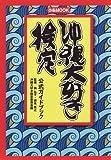 沖縄大好き検定公式ガイドブック (ぴあMOOK) (ぴあMOOK)