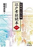 江戸考証読本(一) 将軍様と町人編<江戸考証読本> (新人物文庫)