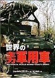世界の主力軍用車 (ARIADNE MILITARY)