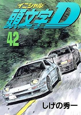 頭文字D(42) (ヤングマガジンコミックス)