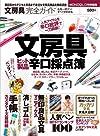 文房具完全ガイド (100%ムックシリーズ)