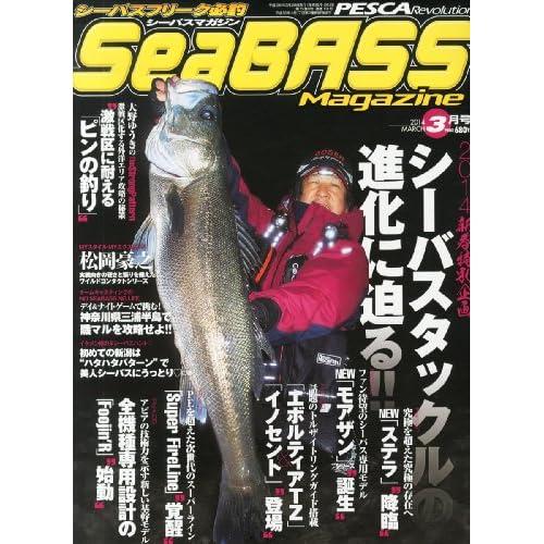 Sea BASS Magazine (シーバスマガジン) 2014年 03月号 [雑誌]