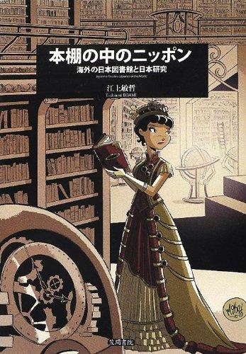 本棚の中のニッポン: 海外の日本図書館と日本研究