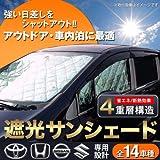 【TOYOTA アクア】車種専用設計 遮光サンシェードセット 6枚入りTN-024