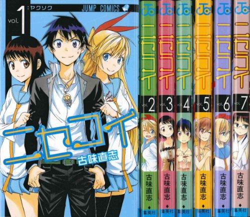 ニセコイ コミック 1-7巻セット (ジャンプコミックス)